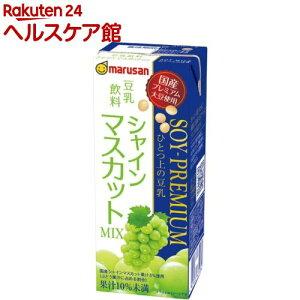 マルサン ソイプレミアム ひとつ上の豆乳 シャインマスカット(200ml*12本入)【マルサン】