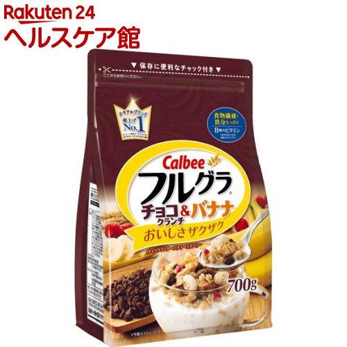【訳あり】フルグラ チョコクランチ&バナナ(700g)【フルグラ】