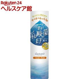 ラクトケア うるおい乳液(150ml)