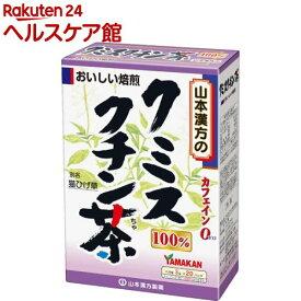 山本漢方 クミスクチン茶100%(3g*20分包)【more20】【山本漢方】