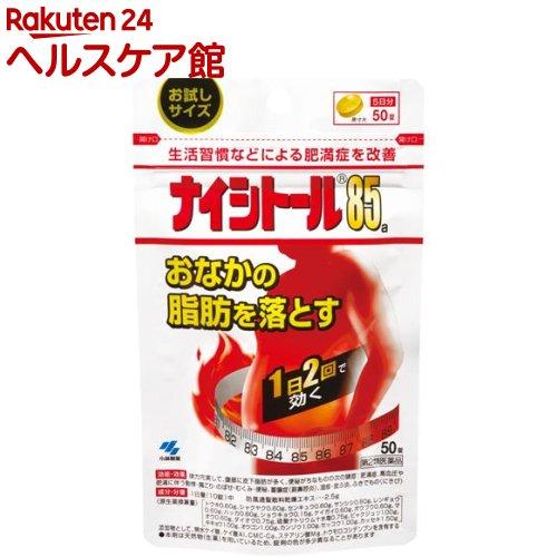 【第2類医薬品】ナイシトール85a(50錠)【ナイシトール】