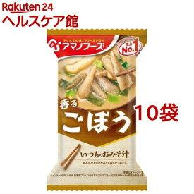 アマノフーズ いつものおみそ汁 ごぼう(9g*1食入*10コセット)【アマノフーズ】[味噌汁]
