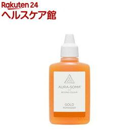 オーラソーマ ポマンダー P07 ゴールド(25ml)【オーラソーマ】