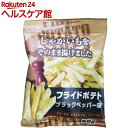 フライドポテト ブラックペッパー味(50g)