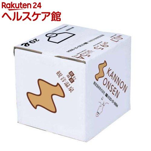 飲む温泉 観音温泉 バッグインボックス(20L)