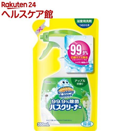 スクラビングバブル 99.9%除菌バスクリーナー アップルの香り つめかえ用(350mL)【スクラビングバブル】