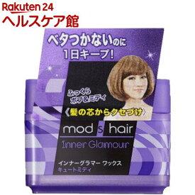 モッズ・ヘア インナーグラマー ワックス キュートミディ(65g)【more20】【mod's hair(モッズヘア)】