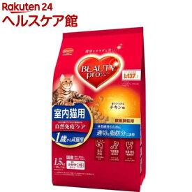 ビューティープロ キャット 成猫用 1歳から チキン味(1.5kg)【ビューティープロ】[キャットフード]