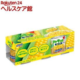 シャキッとコーン(190g*3コ入)[缶詰]