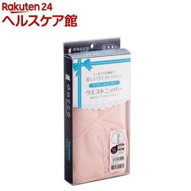 ダッコ ウエストニッパー LL ピンク(1枚入)【ダッコ(dacco)】