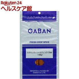 ギャバン シナモンカッシャスティック 10cm(100g)【ギャバン(GABAN)】