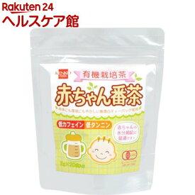 健康フーズ 有機赤ちゃん番茶(2g*20包)【more30】【健康フーズ】