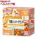 栄養マルシェ 和風ハンバーグランチ(1セット*5コセット)【栄養マルシェ】