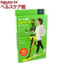 歩いて薄型カロリーダウンスパッツ M〜Lサイズ(1枚入)