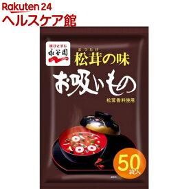 永谷園 松茸の味お吸いもの(50袋入)【永谷園】
