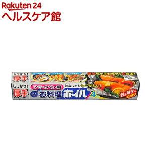 厚手フライパン用お料理ホイル 25cm*4m(1巻)【more30】