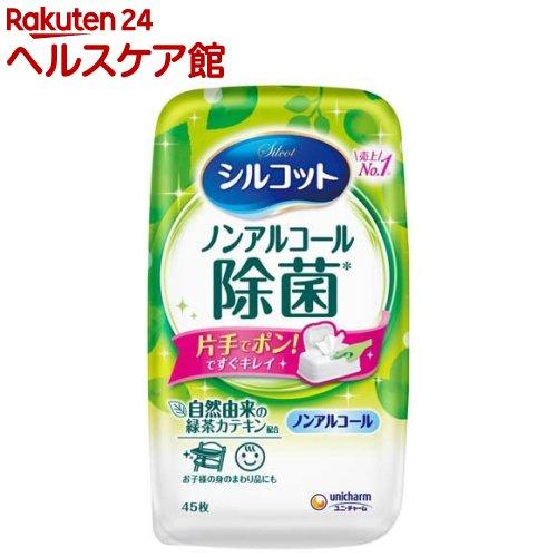 シルコット 除菌ウェットティッシュ ノンアルコールタイプ 本体(45枚入)【シルコット】