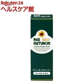 パックスナチュロン オイル(60ml)【パックスナチュロン(PAX NATURON)】