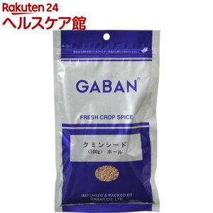 ギャバン 業務用 クミンシード ホール 袋(100g)【ギャバン(GABAN)】