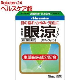 【第2類医薬品】眼涼(10ml)【眼涼】