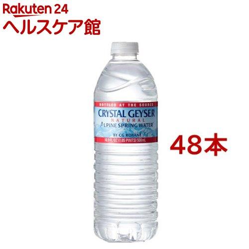 クリスタルガイザー(500mL*48本入)【クリスタルガイザー(Crystal Geyser)】[水 ミネラルウォーター 500ml 48本ケース]