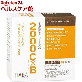 ハーバー 2000C*B(60スティック)【ハーバー(HABA)】