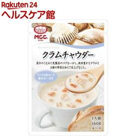 MCC 魚介の風味・旨味たっぷりクラムチャウダー(レトルト)(160g)【spts2】【slide_d5】