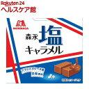 森永 塩キャラメル(12粒)【森永製菓】