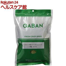 ギャバン 業務用 コブミカンの葉(カフェライムリーフ) ホール 袋(50g)【ギャバン(GABAN)】