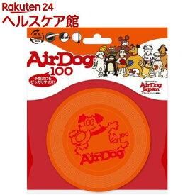 AirDog(エアドック) 100 オレンジ(1コ入)【AirDog(エアドッグ)】