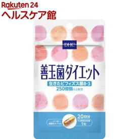 DHC 20日善玉菌ダイエット(6.9g)【DHC サプリメント】