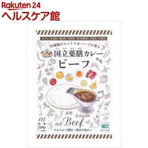 国立薬膳カレー ビーフカレー 30種類のスパイス&ハーブ(200g)【国立薬膳カレー】