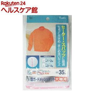 マイランドリーII 丸型ガードネット大物用 85907(1コ入)【マイランドリー】