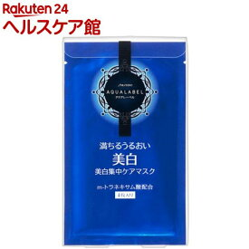 資生堂 アクアレーベル リセットホワイトマスク(18ml*4枚)【アクアレーベル】[パック]