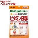 ディアナチュラスタイル ビタミンB群(60粒入)【more30】【Dear-Natura(ディアナチュラ)】