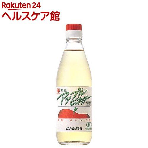 ムソー 有機アップルビネガー(360mL)【ムソー】