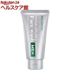 花印 メンズバランシング洗顔(130g)