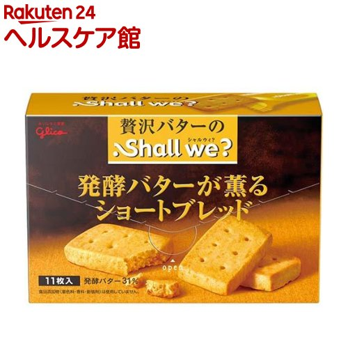 シャルウィ? 発酵バターが薫るショートブレッド(11枚入)