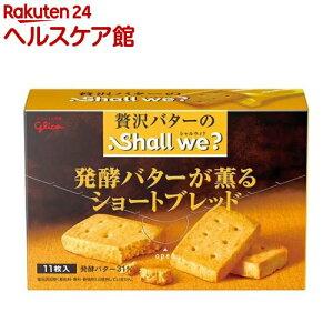 シャルウィ?発酵バターが薫るショートブレッド 11枚