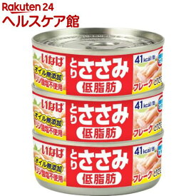 いなば とりささみフレーク 低脂肪(70g*3缶)