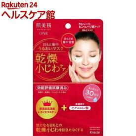 肌美精 目もと集中リンクルケアマスク(60枚入(30回分))【肌美精】[パック]