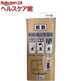 紙製新聞・雑誌整理袋(5枚入)【more30】