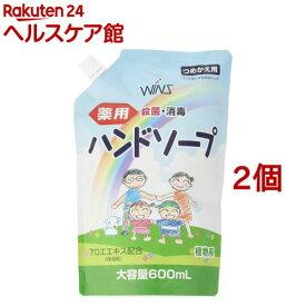 ウインズ 薬用ハンドソープ 詰替用 大容量(600ml*2コセット)【ウインズ】