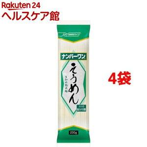 ナンバーワン そうめん(200g*4袋セット)【日清】