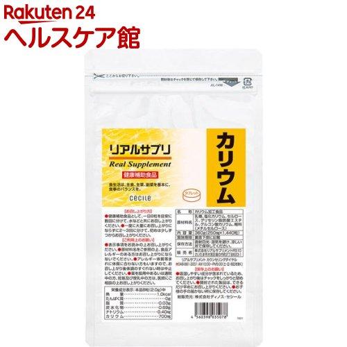 リアルサプリ 徳用 カリウム 約180日分(1440粒)【リアルサプリ】【送料無料】