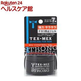 テックスメックス オイルコントロールジェル ストロング(24g)【テックスメックス】