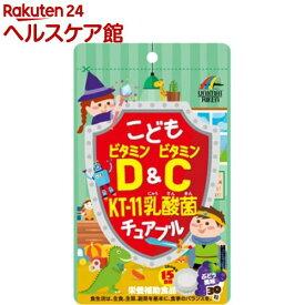 こどもビタミンD&ビタミンC KT-11乳酸菌 チュアブル(30粒)【ユニマットリケン(サプリメント)】