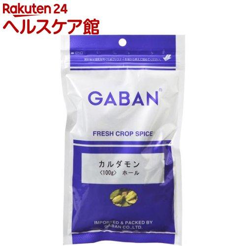 ギャバン 業務用 カルダモン ホール(100g)【ギャバン(GABAN)】