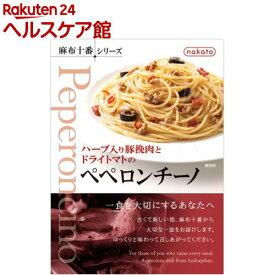 nakato麻布十番シリーズ ハーブ入り豚挽肉とドライトマトのペペロンチーノ(90g)【slide_b1】【麻布十番シリーズ】[パスタソース]