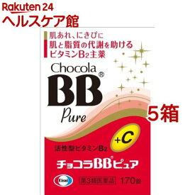 【第3類医薬品】チョコラBBピュア(170錠入*5箱セット)【チョコラBB】